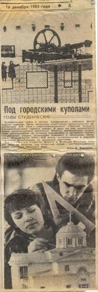 0243-marina-vyacheslav-butusovy газета Свердловск