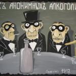 В Москве появится радио для «Анонимных алкоголиков»