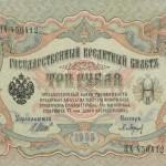 Зарплаты и цены в дореволюционной России