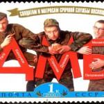Фильм «ДМБ» 15 лет спустя