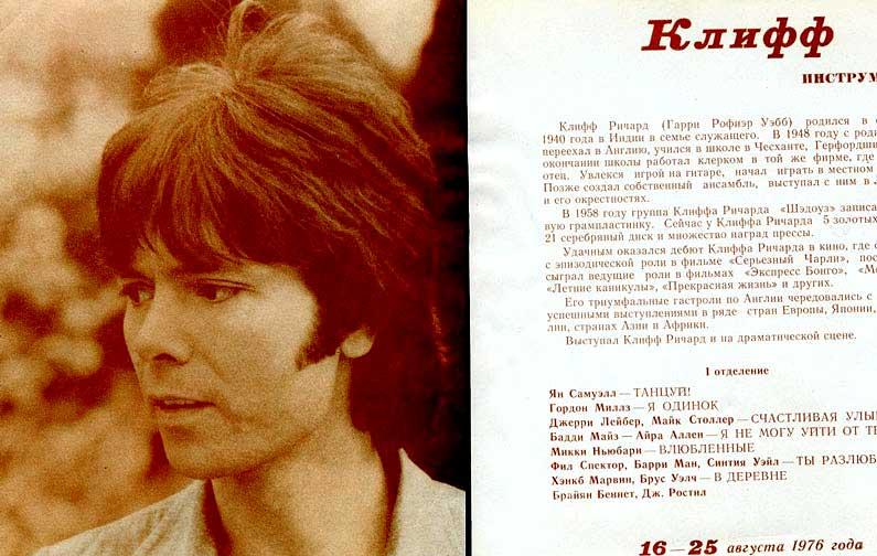 Программка концертов Клиффа Ричарда в 1976 году