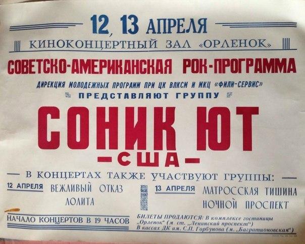 Афиша Sonic Youth в Ленинграде
