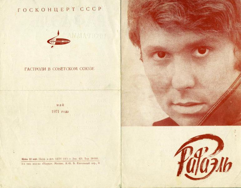 Программка концерта Рафаэля в 1971