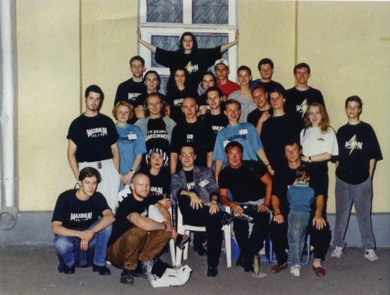 Коллектив радио Максимум 1995 год, Михаил Козыреев в центре. Алена Бородина вверху.