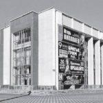 Старая Калуга. Дворцу культуры турбинного завода исполнилось 40 лет
