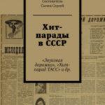 Книга «Хит-парады в СССР»