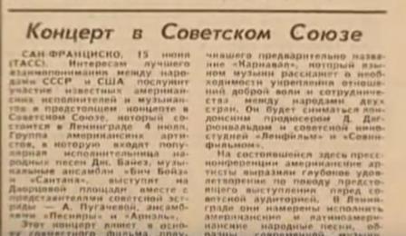 Ленинградская правда, июнь 1978